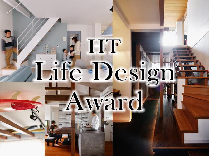 HT Life Design Award 作品発表1「土間に光がそそぐ家 」