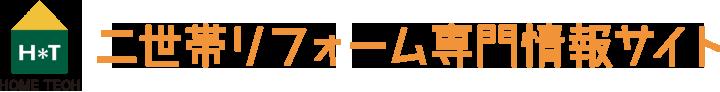 二世帯リフォーム専門情報サイト